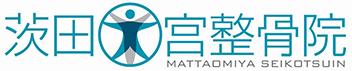 初めての方へ|大阪市鶴見区の整骨院なら、カイロプラクティック・交通事故・ふくらはぎ健康法を行う『茨田大宮接骨院』にお任せください。